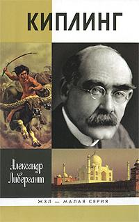 Киплинг, Александр Ливергант