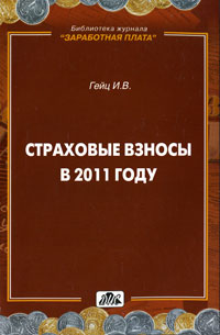 Страховые взносы в 2011 году, И. В. Гейц