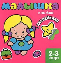 Малышка. Книжка с наклейками. 2-3 года, Л. Бурмистрова