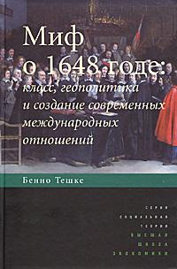 Миф о 1648 годе. Класс, геополитика и создание современных международных отношений, Бенно Тешке