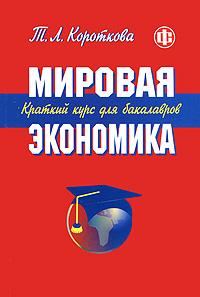 Мировая экономика. Краткий курс для бакалавров, Т. Л. Короткова