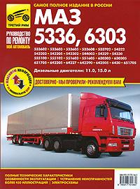 Автомобили МАЗ-5336, -6303. Руководство по эксплуатации, техническому обслуживанию и ремонту, А. Кузнецов