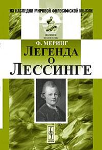 Легенда о Лессинге, Ф. Меринг