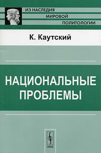 Национальные проблемы, К. Каутский