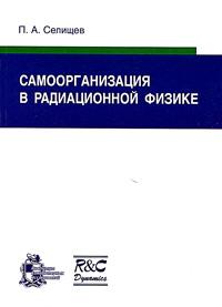 Самоорганизация в радиационной физике, П. А. Селищев