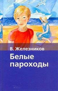 Белые пароходы, В. Железников