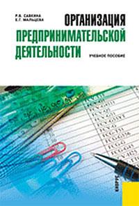 Организация предпринимательской деятельности, Р. В. Савкина, Е. Г. Мальцева