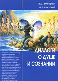 Диалоги о душе и сознании, О. А. Троицкий, В. Г. Критский