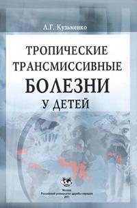 Тропические трансмиссивные болезни у детей, Л. Г. Кузьменко
