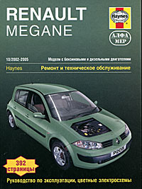 Renault  Megane. 2002-2005. Ремонт и техническое обслуживание, Р. М. Джекс