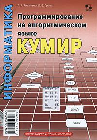 Программирование на алгоритмическом языке КуМир, Л. А. Анеликова, О. Б. Гусева