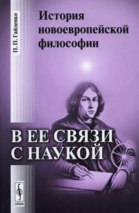 История новоевропейской философии в ее связи с наукой, П. П. Гайденко