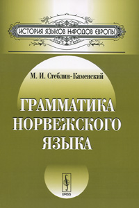 Грамматика норвежского языка, М. И. Стеблин-Каменский