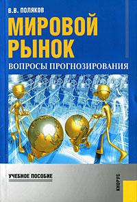 Мировой рынок. Вопросы прогнозирования, В. В. Поляков