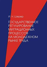 Государственное регулирование миграционных процессов на молодежном рынке труда, И. Н. Шерер