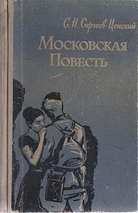 Московская повесть,