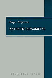 Характер и развитие, Карл Абрахам