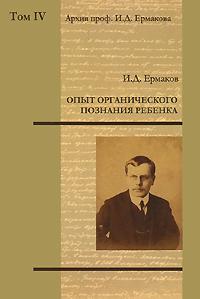 Архив профессора И. Д. Ермакова. Том IV. Опыт органического познания ребенка, И. Д. Ермаков