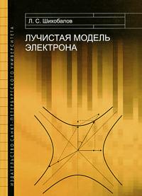 Лучистая модель электрона, Л. С. Шихобалов