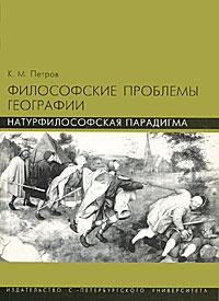 Философские проблемы географии. Натурфилософская парадигма, К. М. Петров
