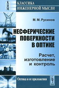 Несферические поверхности в оптике. Расчет, изготовление и контроль, М. М. Русинов