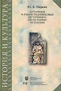 Античные и раннесредневековые источники по истории Испании, Ю. Б. Циркин