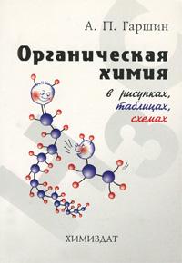 Органическая химия в рисунках, таблицах, схемах, А. П. Гаршин