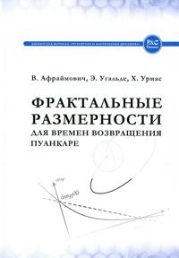 Фрактальные размерности для времен возвращения Пуанкаре, В. Афраймович, Э. Угальде,  Х. Уриас
