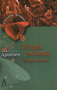 История эллинизма. История эпигонов, Иоганн Густав Дройзен