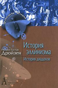 История эллинизма. История диадохов, Иоганн Густав Дройзен