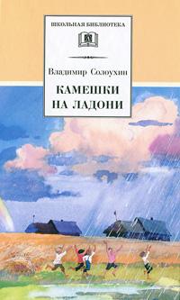Камешки на ладони, Владимир Солоухин
