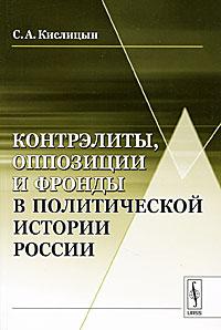 Контрэлиты, оппозиции и фронды в политической истории России, С. А. Кислицын