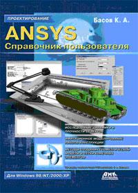 ANSYS. Справочник пользователя, К. А. Басов