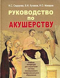 Руководство по акушерству, И. С. Сидорова, В. И. Кулаков, И. О. Макаров
