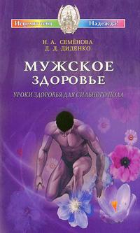 Мужское здоровье. Уроки здоровья для сильного пола, Н. А. Семенова, Д. Д. Диденко