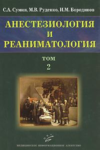 Анестезиология и реаниматология. В 2 томах. Том 2, С. А. Сумин, М. В. Руденко, И. М. Бородинов