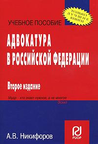 Адвокатура в Российской Федерации, А. В. Никифоров