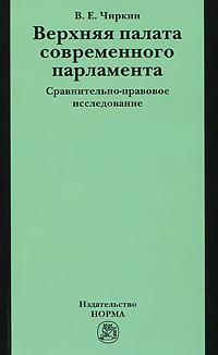 Верхняя палата современного парламента. Сравнительно-правовое исследование, В. Е. Чиркин
