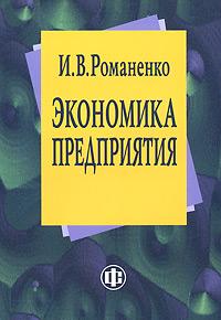 Экономика предприятия, И. В. Романенко
