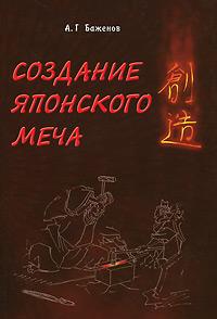 Создание японского меча, А. Г. Баженов