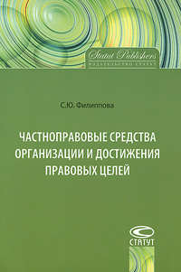 Частноправовые средства организации и достижения правовых целей, С. Ю. Филиппова