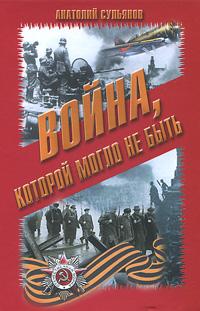 Война, которой могло не быть, Анатолий Сульянов