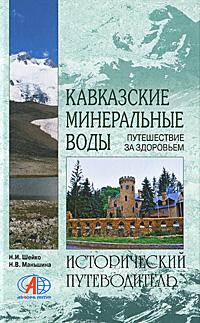 Кавказские Минеральные Воды, Н. И. Шейко, Н. В. Маньшина