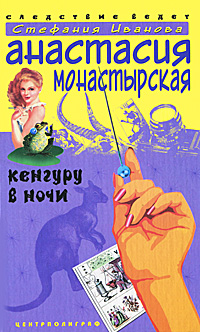 Кенгуру в ночи, Анастасия Монастырская