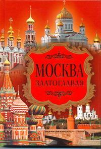 Москва златоглавая, Надежда Ионина