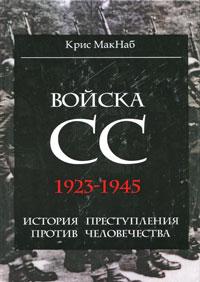 Войска СС. 1923-1945. История преступления против человечества, Крис МакНаб