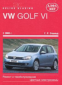VW Golf VI. Ремонт и техобслуживание, Г. Р. Этцольд