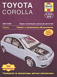Toyota Corolla 2002-2007. Ремонт и техническое обслуживание, П. Т. Гилл