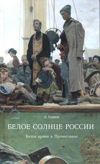 Белое солнце России. Белая армия и Православие, И. Ходаков