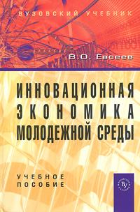 Инновационная экономика молодежной среды, В. О. Евсеев